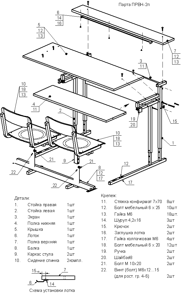 Схема сборки Парта ПРВН-2п