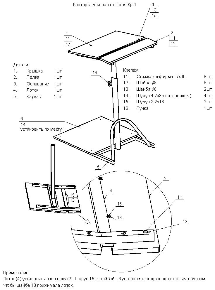 Схема сборки Конторка для