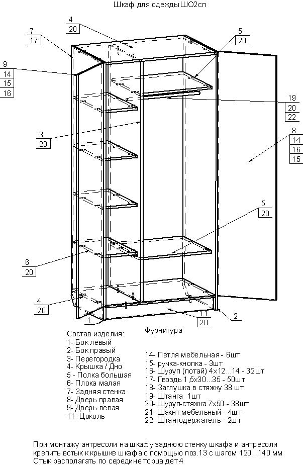 Схема сборки.