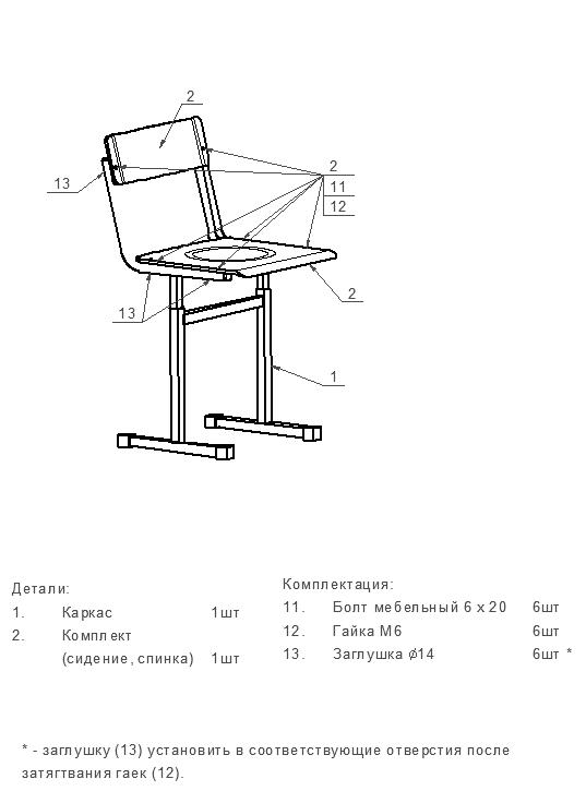 Схема школьного стула