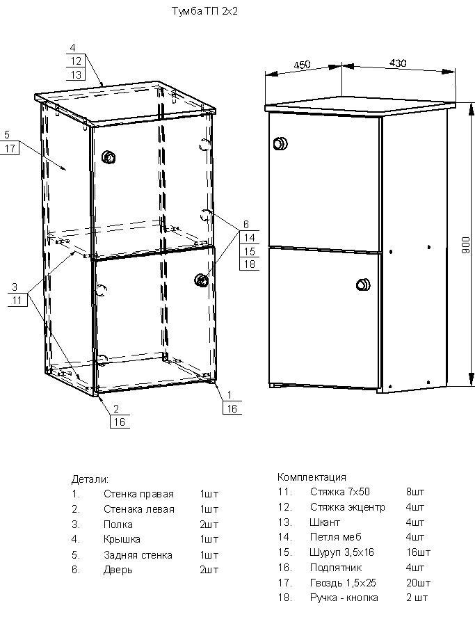 Схема сборки Тумба