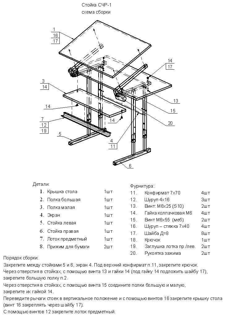 Схема сборки Стол для черчения